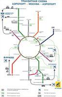 схема проезда в аэропорт Шереметьево